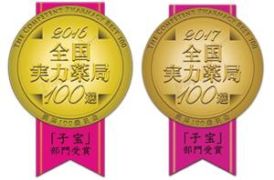 漢方百選☆埼玉県さいたま市の漢方薬局、もも木薬局