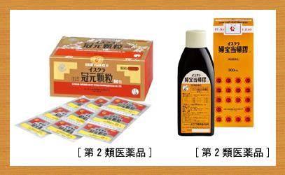 代表的な漢方薬☆もも木薬局
