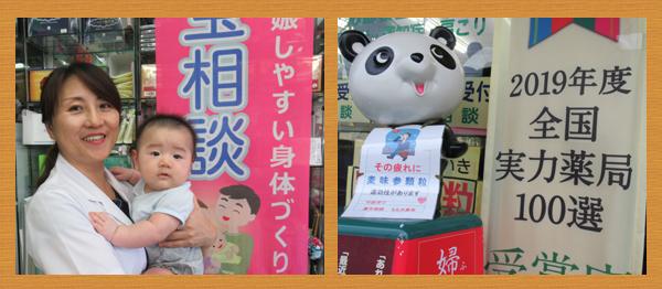 埼玉県さいたま市の漢方薬局、もも木薬局です★不妊症漢方の子宝相談おまかせください!