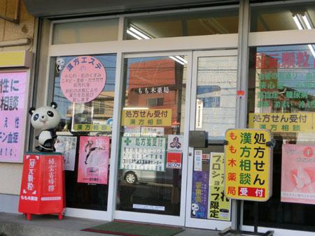 埼玉県さいたま市の不妊症子宝漢方薬局もも木薬局