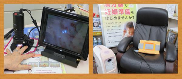 埼玉県さいたま市の漢方薬局、もも木薬局です★毛細血管&超短波
